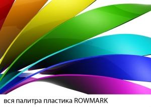 Новое поступление пластика ROWMARK